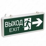 Табло ВЫХОД - EXIT